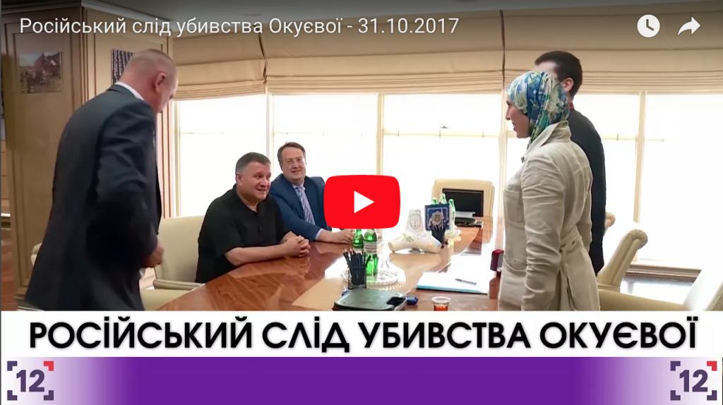 Російський слід убивства Окуєвої - 31.10.2017