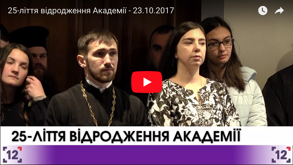 25-ліття відродження Академії - 23.10.2017