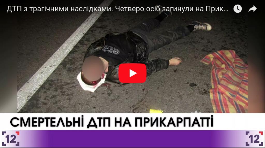ДТП з трагічними наслідками. Четверо осіб загинули на Прикарпатті - 31.10.2017