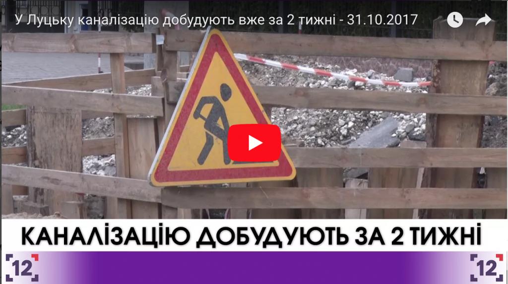 У Луцьку каналізацію добудують вже за 2 тижні - 31.10.2017