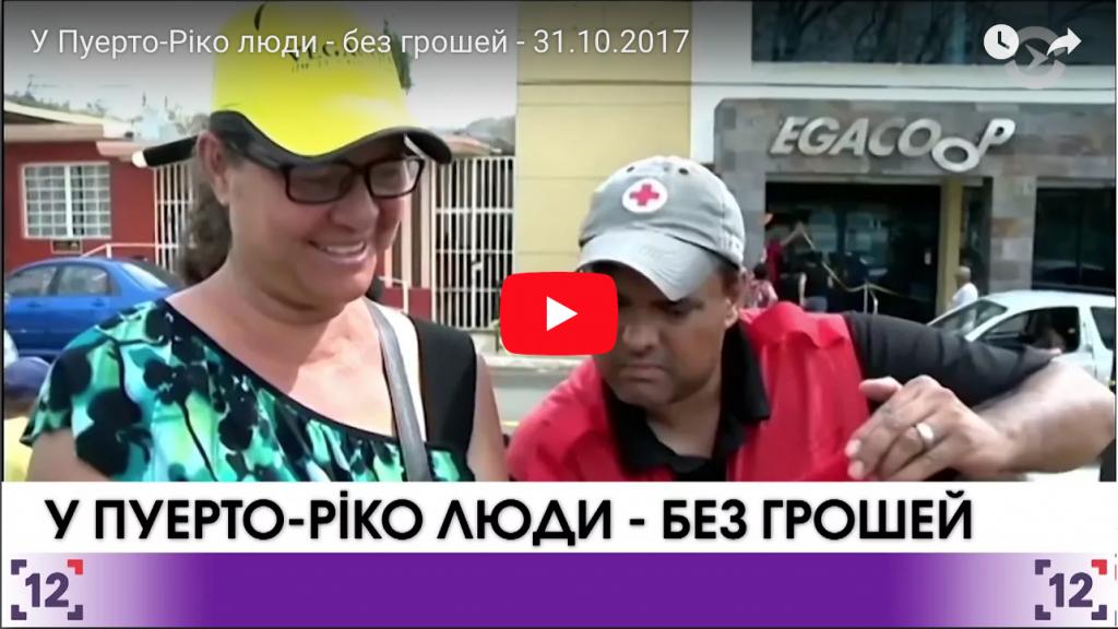 У Пуерто-Ріко люди - без грошей - 31.10.2017