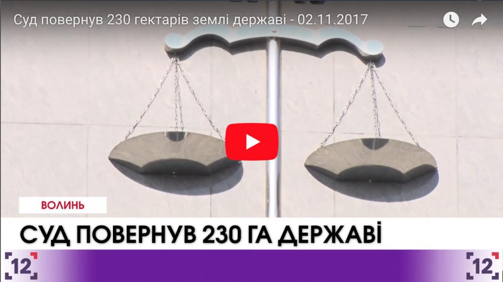 Суд повернув 230 гектарів землі державі - 02.11.2017