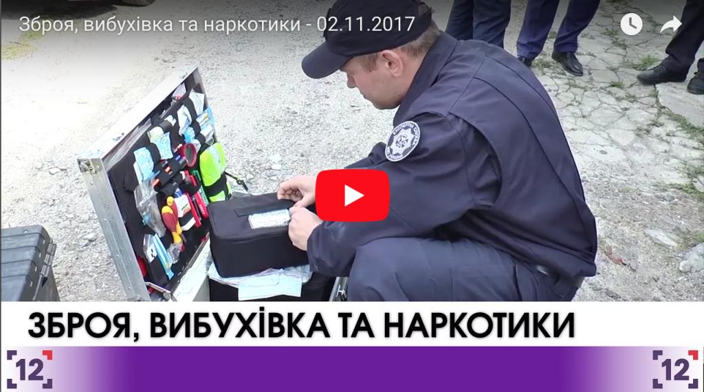 Зброя, вибухівка та наркотики - 02.11.2017