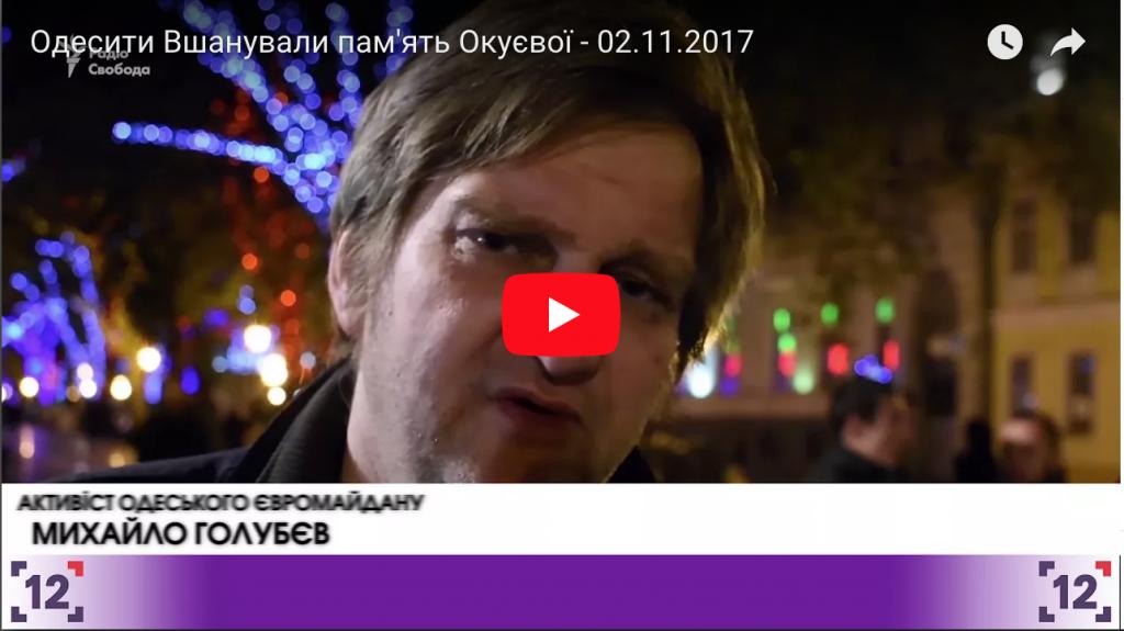 Одесити Вшанували пам'ять Окуєвої - 02.11.2017