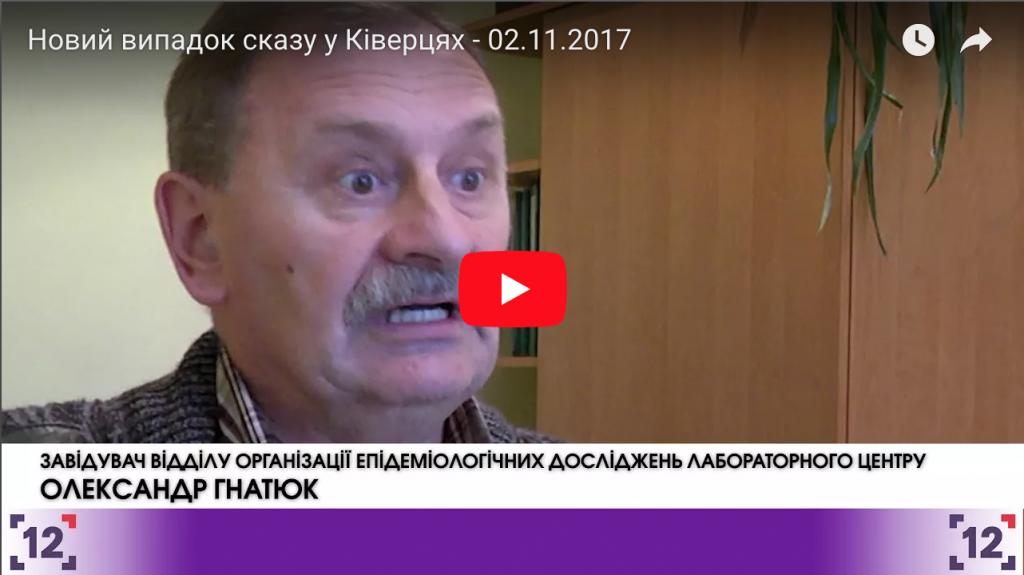 Новий випадок сказу у Ківерцях - 02.11.2017