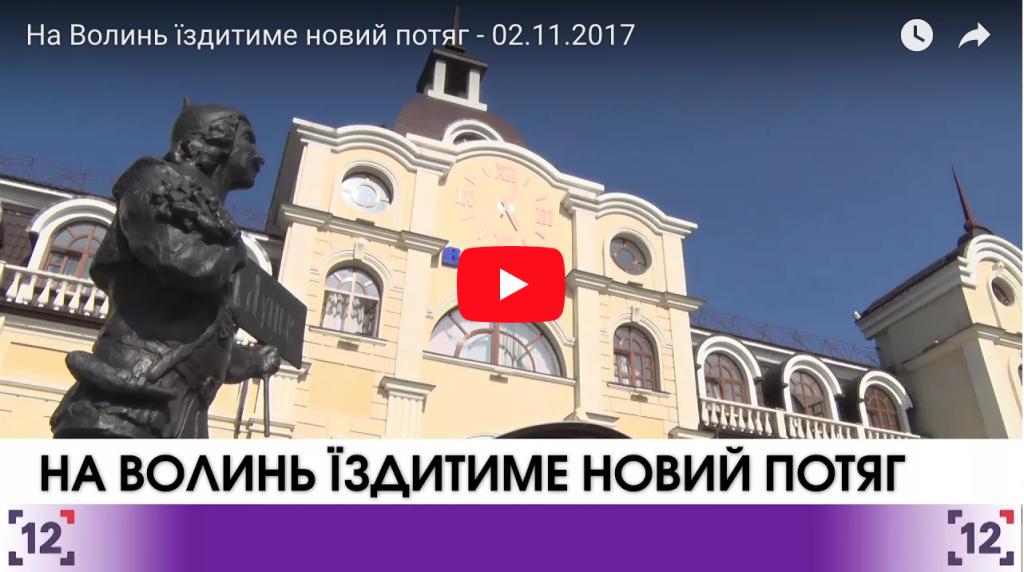 На Волинь їздитиме новий потяг - 02.11.2017