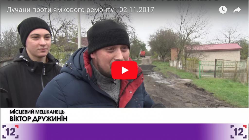Лучани проти ямкового ремонту - 02.11.2017