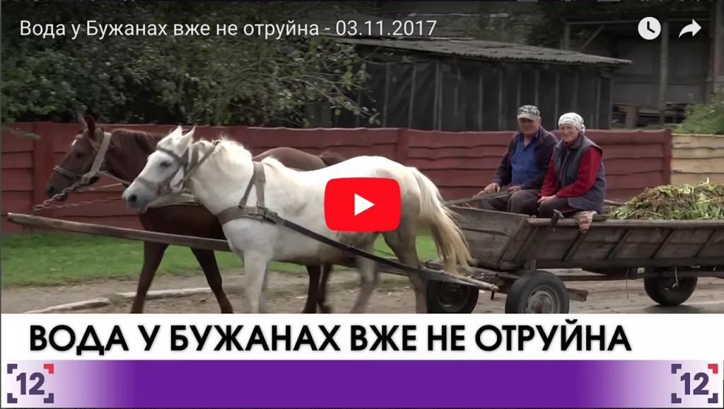Вода у Бужанах вже не отруйна - 03.11.2017