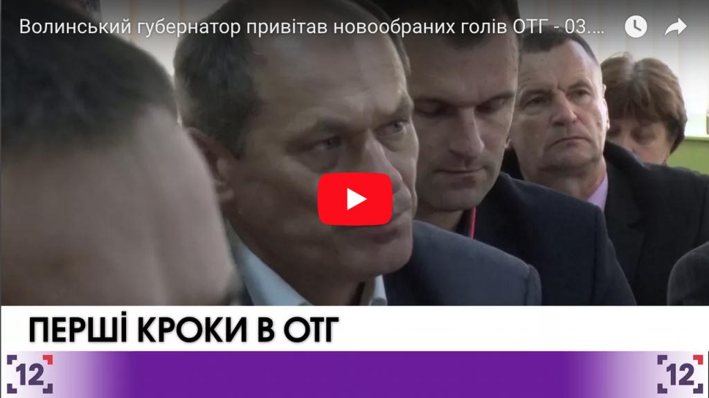 Волинський губернатор привітав новообраних голів ОТГ - 03.11.2017