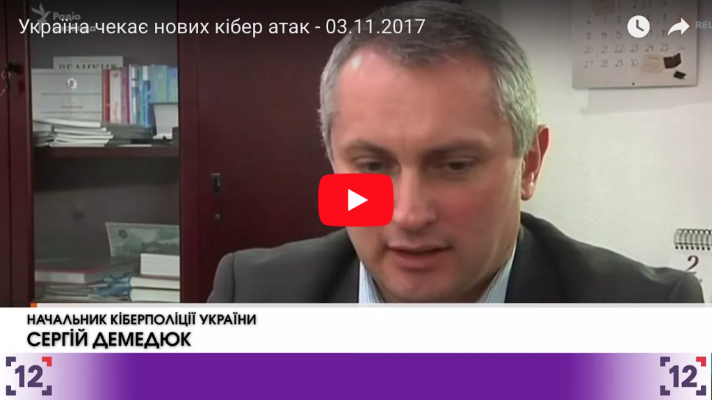 Україна чекає нових кібер атак - 03.11.2017