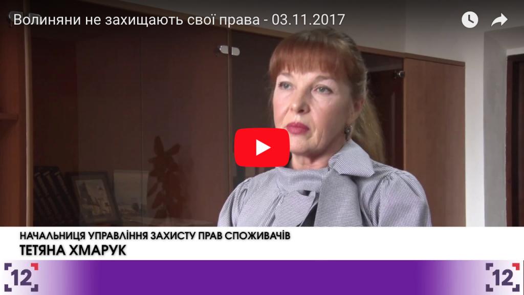 Волиняни не захищають свої права - 03.11.2017