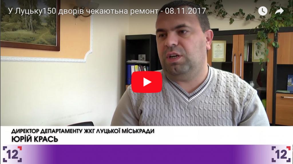 У Луцьку150 дворів чекаютьна ремонт - 08.11.2017