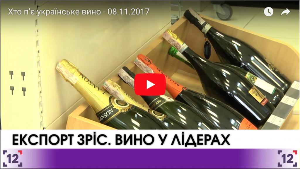 Хто п'є українське вино - 08.11.2017