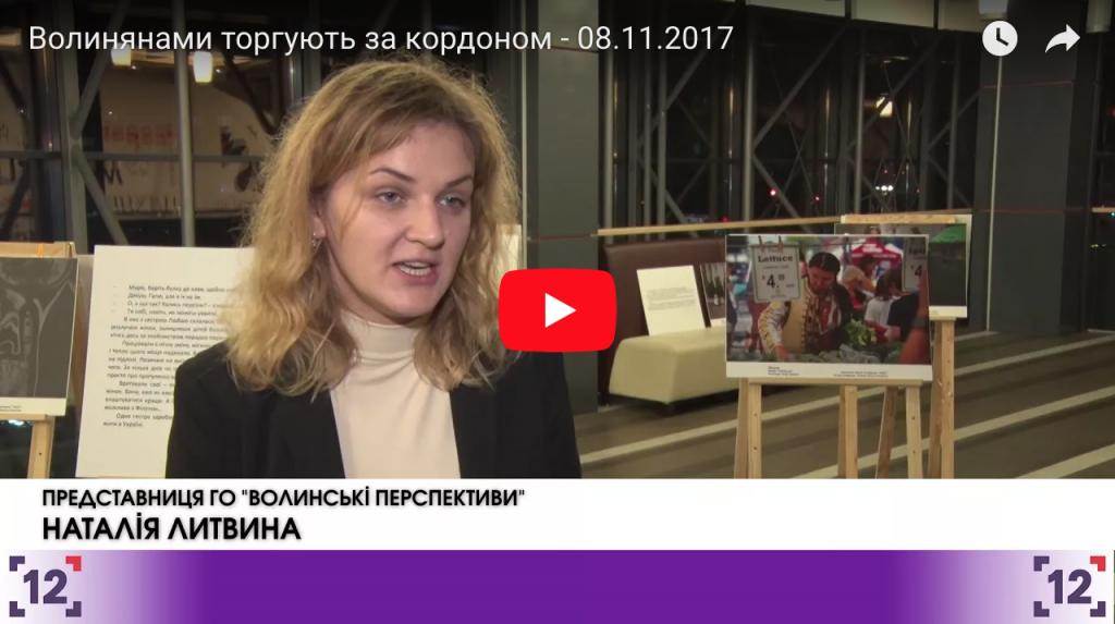 Волинянами торгують за кордоном - 08.11.2017