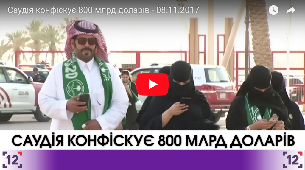 Саудія конфіскує 800 млрд доларів - 08.11.2017