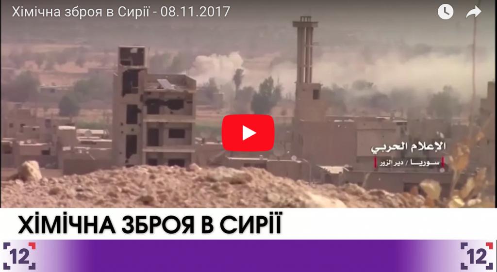 Хімічна зброя в Сирії - 08.11.2017
