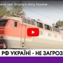 Росія спрямувала свої потяги в обхід України