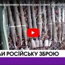 Українські прикордонники виявили два сховки зброї російського походження