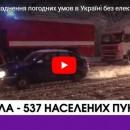 Внаслідок ускладнення погодних умов в Україні без електрики залишилось 537 населених пунктів