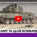 Сирія за підтримки російської авіації активізувала військову кампанію проти повстанців