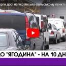 """Кілометрові черги досі на українсько-польському пункті перетину кордону """"Ягодин"""""""