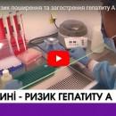 На Волині − ризик поширення та загострення гепатиту А