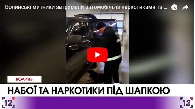 Волинські митники затримали автомобіль із наркотиками та набоями