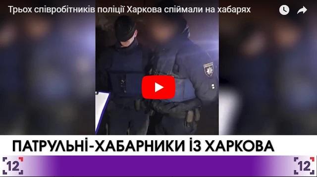 Трьох співробітників поліції Харкова спіймали на хабарях