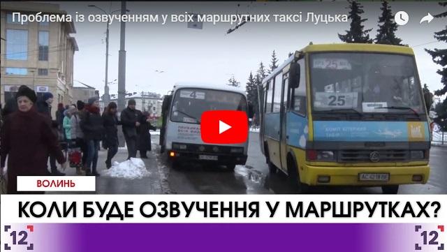 Проблема із озвученням у маршрутних таксі Луцька – чи буде вирішено?