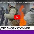 Під стінами Верховної Ради знову сутички мітингувальників з правоохоронцями