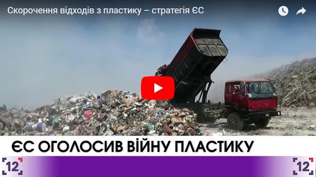 Скорочення відходів з пластику – стратегія ЄС