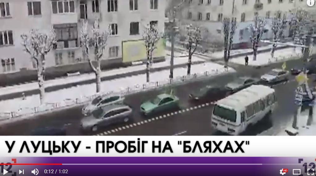 """У Луцьку – пробіг на """"бляхах"""""""