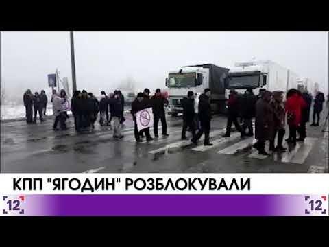 "КПП ""Ягодин"" розблокували"