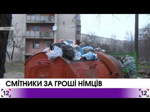 У Луцьку – нові смітники за гроші німців