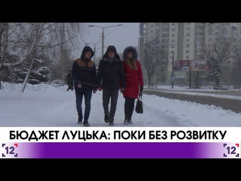 Бюджет Луцька: поки без розвитку