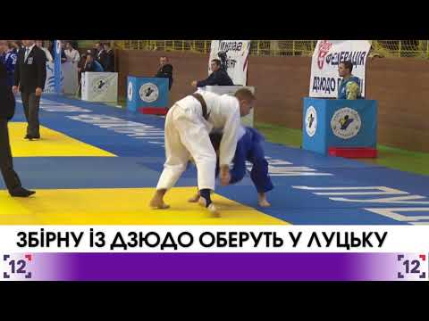 У Луцьку стартував чемпіонат України з дзюдо