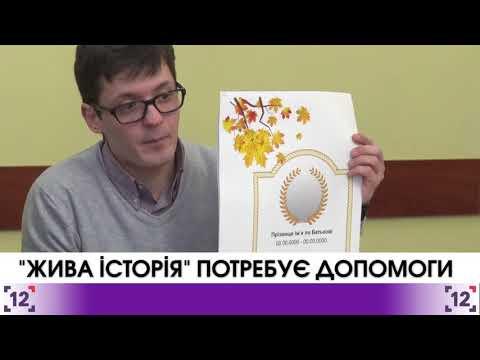 Волиняни збирають кошти на спецпроект «Жива історія»