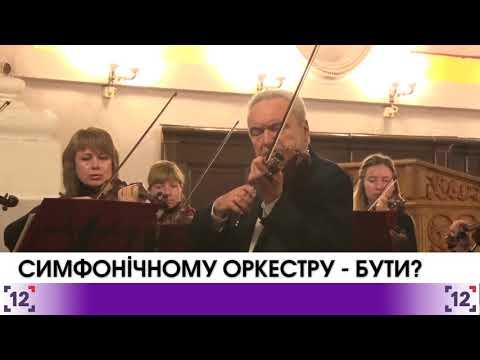 У Луцьку створять симфонічний оркестр