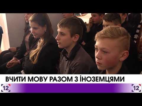 Урок української для студентів з Намібії