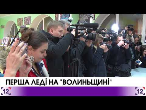 Марина Порошенко назвала Волинь «Волиньщиною»