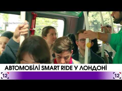 Автомобілі Smart Ride у Лондоні