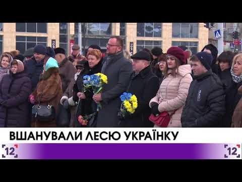 У Луцьку вшанували Лесю Українку