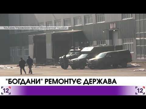 State Repair of 'Bogdan' Vehicles