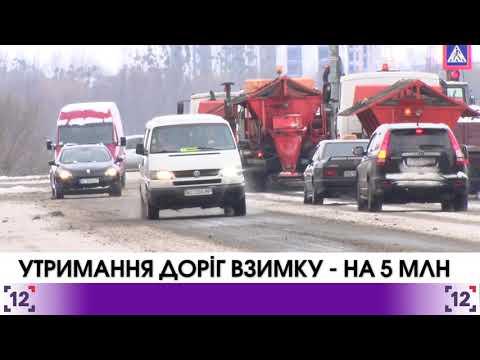 Утримання доріг взимку – на 5 млн