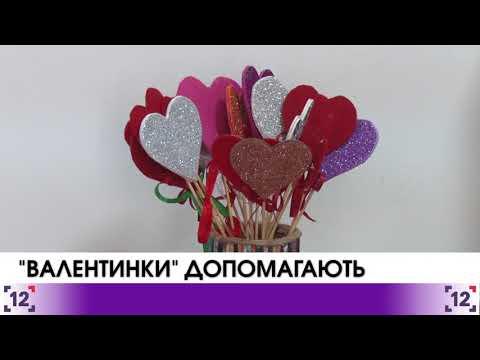 """""""Валентинки"""" допожуть дітям Небесного легіону"""