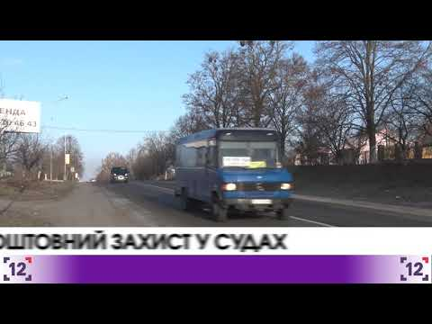 Безкоштовна правова допомога для Волинян