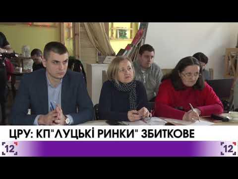 """ЦРУ: КП""""Луцькі ринки"""" збиткове"""