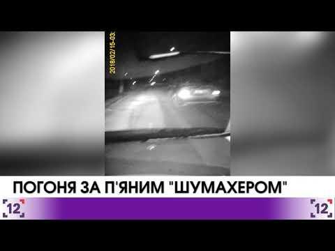 Луцькі поліцейські влаштували погоню за п'яним «шумахером»