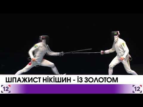 Український шпажист – переможець Кубка світу