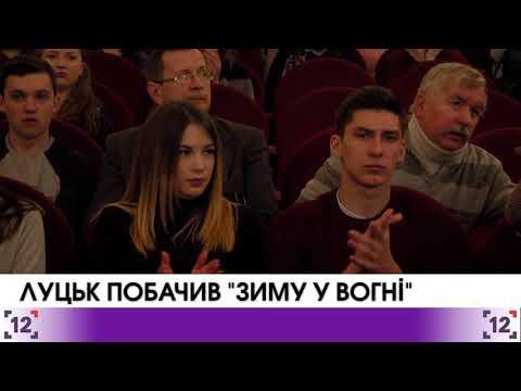 У Луцьку переглянули фільм про події на Майдані